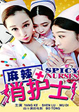 Spicy Nurses (2017) Sex Comedy from China