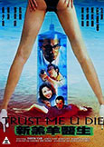 Trust Me U Die (1999) New Dr Lamb with Simon Yam