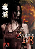 Zombie 108 (2012) Category III / Rated X
